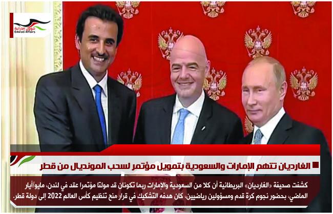 الغارديان تتهم الإمارات والسعودية بتمويل مؤتمر لسحب المونديال من قطر
