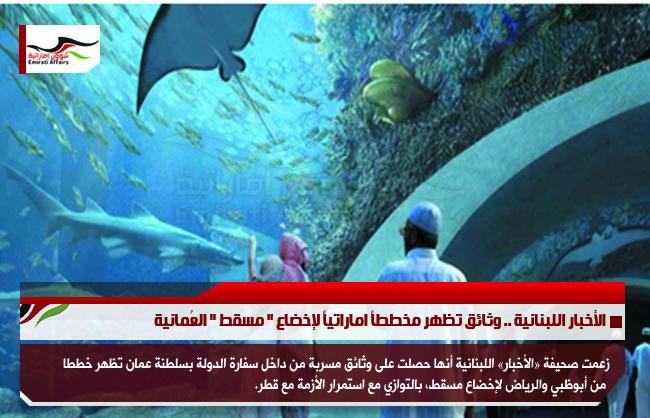 """الأخبار اللبنانية .. وثائق تظهر مخططاً اماراتياً لإخضاع """" مسقط """" العُمانية"""