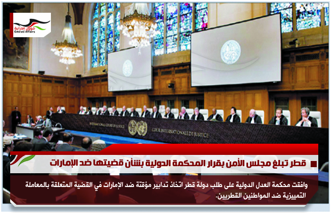 قطر تبلغ مجلس الأمن بقرار المحكمة الدولية بشأن قضيتها ضد الإمارات