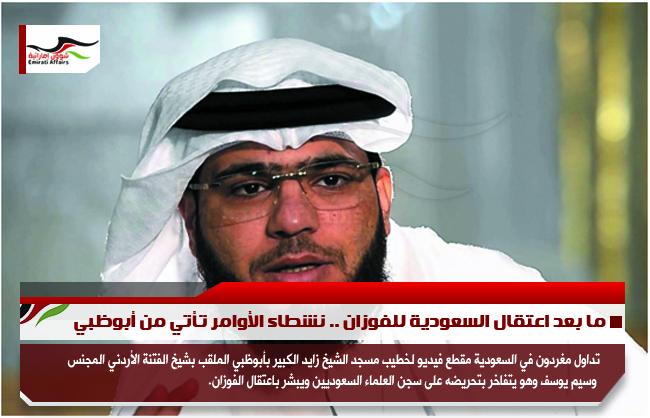 ما بعد اعتقال السعودية للفوزان .. نشطاء الأوامر تأتي من أبوظبي