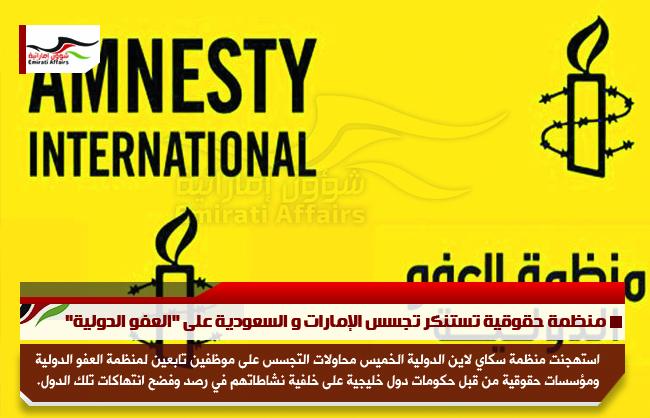 منظمة حقوقية تستنكر تجسس الإمارات و السعودية على