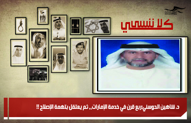 د. شاهين الحوسني:ربع قرن في خدمة الإمارات،، ثم يعتقل بتهمة الإصلاح !!