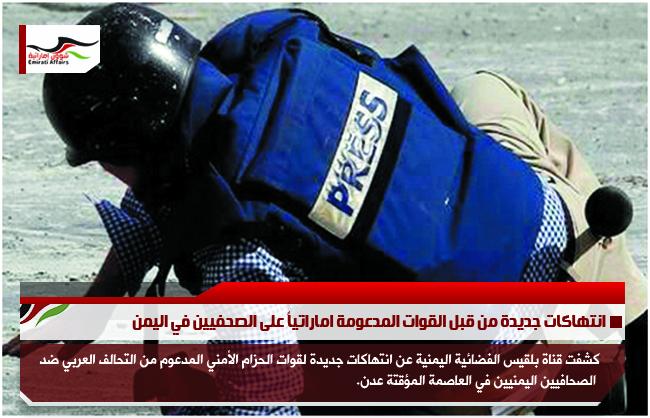 انتهاكات جديدة من قبل القوات المدعومة اماراتياً على الصحفيين في اليمن