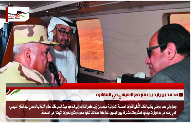 محمد بن زايد يجتمع مع السيسي في القاهرة