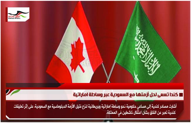 كندا تسعى لحل أزمتها مع السعودية عبر وساطة اماراتية