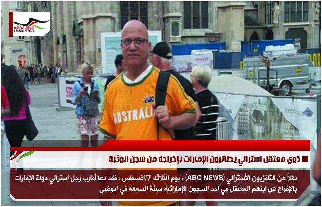 ذوي معتقل استرالي يطالبون الإمارات بإخراجه من سجن الوثبة