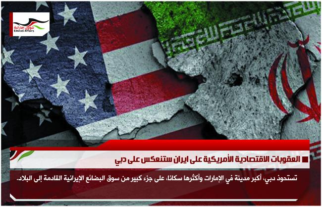 العقوبات الاقتصادية الأمريكية على ايران ستنعكس على دبي