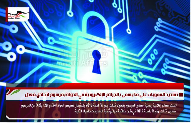 تشديد العقوبات على ما يسمى بالجرائم الإلكترونية في الدولة بمرسوم اتحادي معدل
