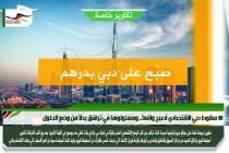 سقوط دبي الاقتصادي أصبح واقعاً.. ومسئولوها في تراشق بدلاً من وضع الحلول