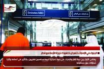 البنوك في الإمارات تتعرض لضغوط نتيجة الأزمة مع قطر