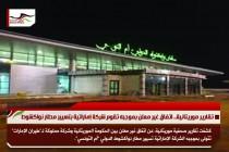 تقارير موريتانية.. اتفاق غير معلن بموجبه تقوم شركة إماراتية بتسيير مطار نواكشوط