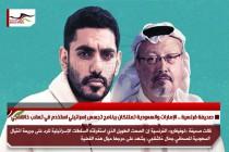 صحيفة فرنسية .. الإمارات والسعودية تمتلكان برنامج تجسس إسرائيلي استخدم في تعقب خاشقجي