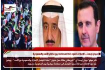 ميدل ايست .. الإمارات تقود خط المصالحة بين نظام الأسد والسعودية