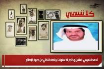 أحمد النعيمي: اعتُقِلَ وحُكِمَ 10 سنوات لِرفْضِهِ التخلّي عن دعوةِ الإصلاح