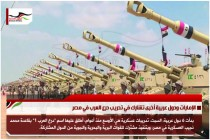 الإمارات ودول عربية أخرى تشارك في تدريب درع العرب في مصر