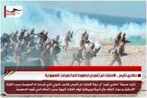 صاندي تايمز .. الامارات لم تتعرض لضغوط كما تعرضت السعودية