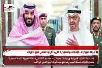مجلة أمريكية .. الإمارات والسعودية على خطى واحدة في قمع الحريات