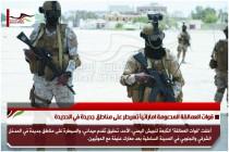 قوات العمالقة المدعومة اماراتياً تسيطر على مناطق جديدة في الحديدة