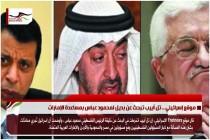 موقع إسرائيلي .. تل أبيب تبحث عن بديل لمحمود عباس بمساعدة الإمارات