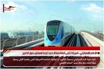 الإعلام الإسرائيلي.. أمريكا تتبنى انشاء سكة حديد تربط إسرائيل بدول الخليج