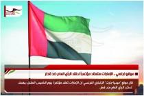 موقع فرنسي .. الإمارات ستعقد مؤتمراً لحشد الرأي العام ضد قطر