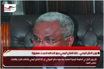 وزير النقل اليمني .. ثقة الشارع اليمني بدور التحالف أصبحت مهزوزة