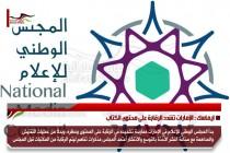 ايماسك : الإمارات تشدد الرقابة على محتوى الكتاب
