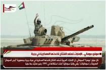 موقع صومالي .. الإمارات تستعد لافتتاح قاعدتها العسكرية في بربرة