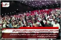 الاتحاد العالمي لعلماء المسلمين يدين التطبيع ويدعو للإفراج عن معتقلي الرأي