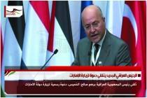 الرئيس العراقي الجديد يتلقى دعوة لزيارة الإمارات