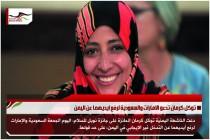 توكل كرمان تدعو الامارات والسعودية لرفع ايديهما عن اليمن