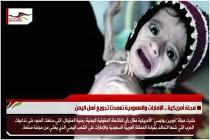 مجلة أمريكية .. الإمارات والسعودية تعمدتا تجويع أهل اليمن