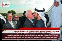 ممثل الخارجية الأمريكية سيزور الإمارات وإسرائيل لبحث التهديدات الايرانية