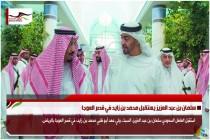 سلمان بن عبد العزيز يستقبل محمد بن زايد في قصر العوجا