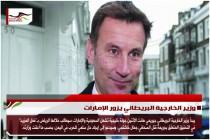 وزير الخارجية البريطاني يزور الإمارات