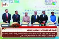 شركتي أرامكو السعودية وادنوك الإمارتية توقعان اتفاقية استثمار مشتركة