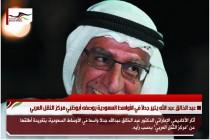 عبد الخالق عبد الله يثير جدلاً في الأواسط السعودية بوصفه أبوظبي مركز الثقل العربي