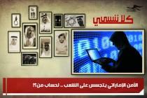الأمن الإماراتي يتجسس على الشعب .. لحساب من؟!