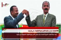 الإمارات ترحب بقرار الأمن رفع العقوبات على إريتريا