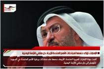 الإمارات تؤكد دعمها لمباحثات الأمم المتحدة لإيجاد حل سلمي للأزمة اليمنية