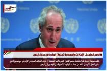 الأمم المتحدة.. الإمارات والسعودية تمنعان الوقود من دخول اليمن