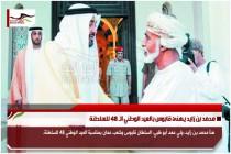 محمد بن زايد يهنئ قابوس بالعيد الوطني الـ 48 للسلطنة