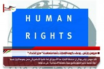 هيومن رايتس .. وصف حكومة الإمارات بأنها متسامحة