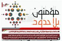 منظمة بحثية ممولة اماراتياً في الأردن تواجه اتهامات بإثارة الفتن واختلاق الأكاذيب