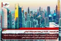 إيكونيميست .. اقتصاد دبي يسقط بفعل سياسات أبوظبي
