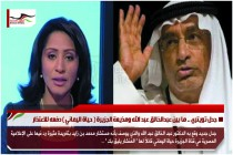 جدل تويتري .. ما بين عبدالخالق عبد الله ومذيعة الجزيرة ( حياة اليماني ) دفعه للاعتذار