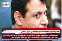 صحيفة تركية تتهم محمد دحلان بدور فعّال في اغتيال خاشقجي
