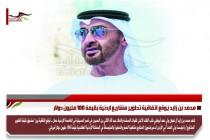 محمد بن زايد يوقع اتفاقية تطوير مشاريع اردنية بقيمة 100 مليون دولار