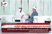 سيف بن زايد يستقبل شيخ الأزهر أحمد الطيب في ملتقى تحالف الأديان