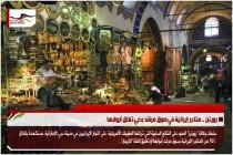 رويترز .. متاجر إيرانية في سوق مرشد بدبي تغلق أبوابها